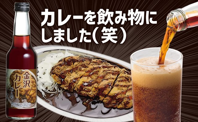 kanazawacurrycola_R