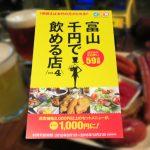 【富山千円で飲める店vol.4】さあ、千円札をにぎりしめて飲み歩こう!2016年10月31日まで有効