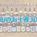 【富山のお土産10選】地元民が悩み抜いて厳選した至高の特産品