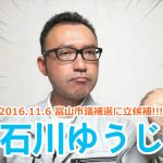 【石川雄士(ゆうじ)】異色な経歴をもつ個性派候補者に独占インタビュー!富山市議会議院補欠選挙