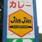 焼きカレーを食べに行ったはずが、謎の異次元テトリスをプレイするに至った経緯@JINJIN(ジンジン)ダイナー