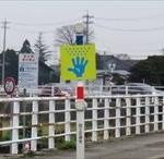 【じゃんけん標識】国道沿いにあるグーやパーの標識の意味