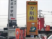 北陸初出店!『刀削麺』に行ってみた結果【出会い編】@富山市荒川