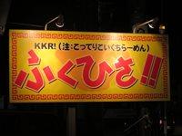 【ふくひさ!!】ラーメンは絶品なのに店が混まない理由とは@金沢市福久町