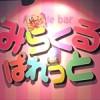 アニメ好きの大きいお友だち集まれー!!『A-Style bar みらくるぱれっと』@富山市総曲輪