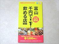 『富山千円で飲める店 vol.3』で3軒ハシゴ酒してきたよ~!!