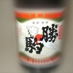 【富山で勝駒が買える酒屋】今や入手困難!勝駒ってどんなお酒?