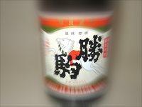 【富山で勝駒が買える酒屋一覧】勝駒に関する逸話やちょっと面白い話