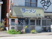 みそラーメンの老舗『ラーメン山容』へ数年ぶりに行ってみた@富山市山室