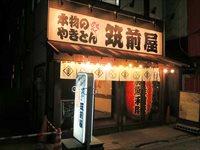 【本物のやきとん 筑前屋】リーズナブルに楽しめる富山駅前のお店