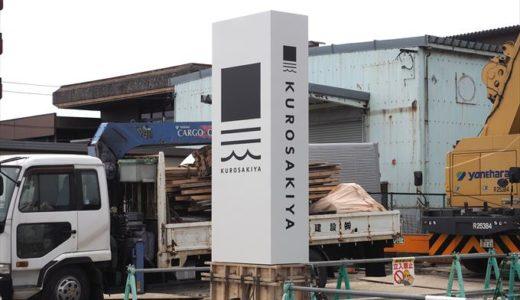【黒崎屋】富山の美味い魚が集まる大人気店が新店舗オープン!