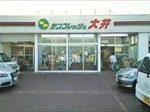 スーパーで味わう極上の富山 サンフレッシュ大井 黒崎鮮魚店がすごい!