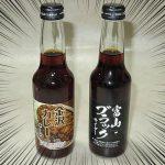【飲み比べ】金沢カレーコーラ vs 富山ブラックサイダー【リピートするならどっち?】