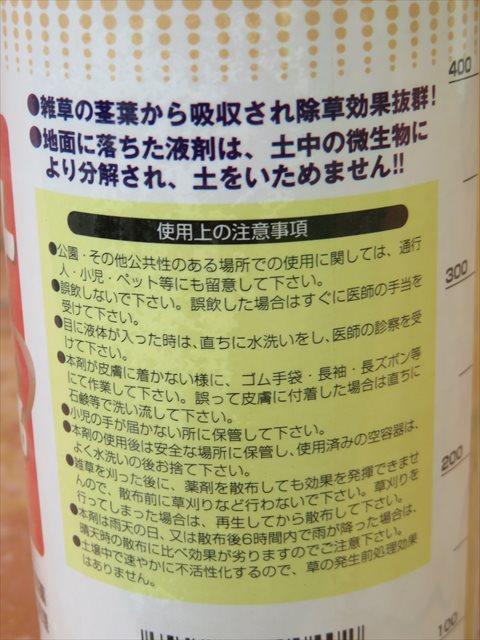 グリホサート除草剤の注意事項