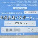 『富山市年間共通パスポート』で富山市をしゃぶりつくせ!!
