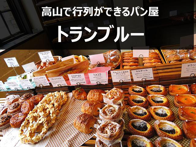 パン好き必見!世界一に導いたパン屋「トランブルー」の人気がすごい
