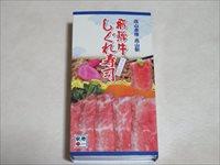 【飛騨牛しぐれ寿司】飛騨高山で駅弁を買うならまずこれっしょ!【高山旅行のお供に】