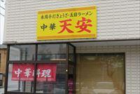【店主伝説】富山でタンメンと言えば天安だよね@富山市森