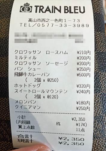 トラン・ブルーのパンの価格