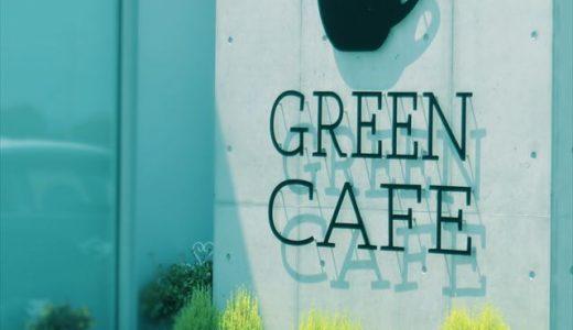 【富山おしゃれカフェ】滑川のGREEN CAFE(グリーンカフェ)がオシャンティーすぎる件