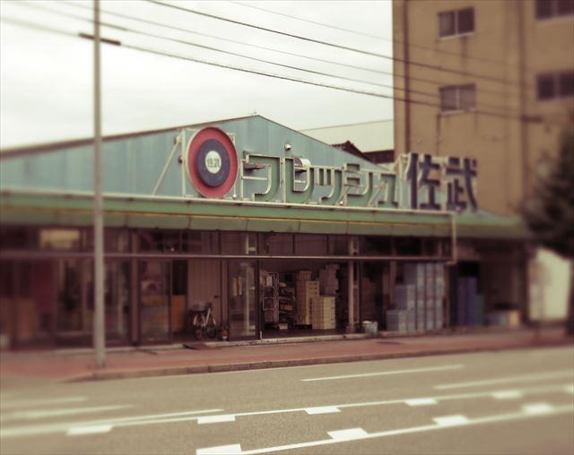 【フレッシュ佐武】キットキトの魚に手作りの惣菜や漬物 - 超こだわりスーパーに行ってきた