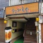 【とんバラ定食】未知との遭遇 – 地元に愛されし宇宙軒食堂@金沢市片町