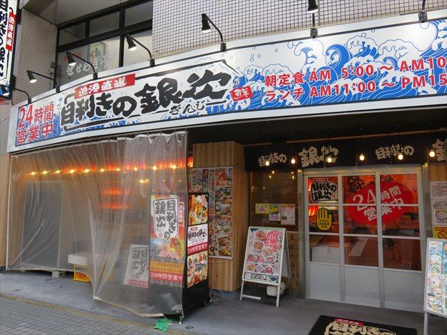 【目利きの銀次】富山県で唯一無二!夢の24時間営業居酒屋が高岡駅前に