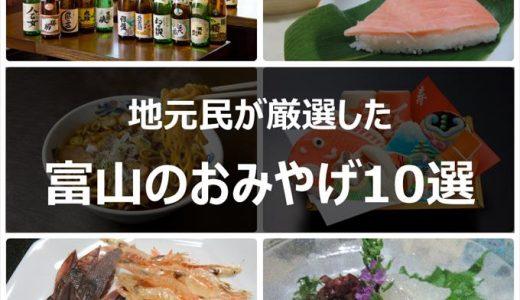 【富山のお土産】富山県民がオススメする鉄板のお土産特集!