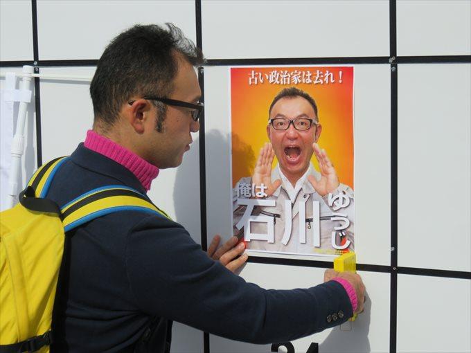 選挙ポスター掲示板との熱きバトル勃発!!