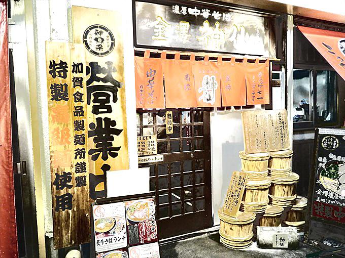 【金澤濃厚中華そば神仙】超濃厚やみつきスープが人気の行列店!