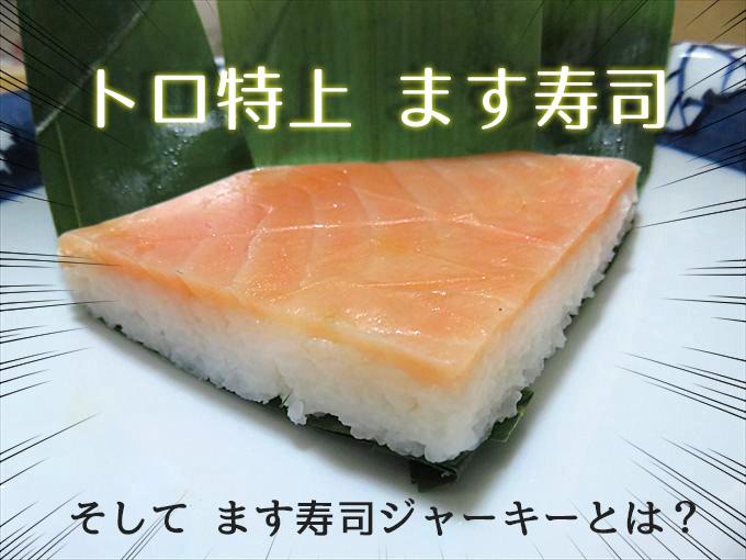 【トロ特上ます寿司】楽天週間ランキング1位のますの寿しを食べてみた@ヒロ助