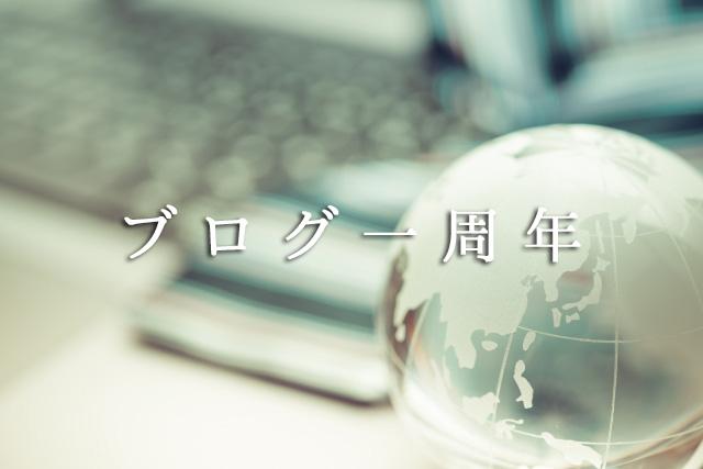 祝ブログ一周年!さあ派手に祝おう~!!