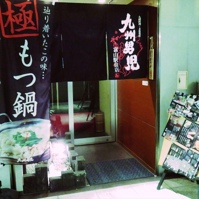 富山男児が九州男児でもつ鍋を食す!