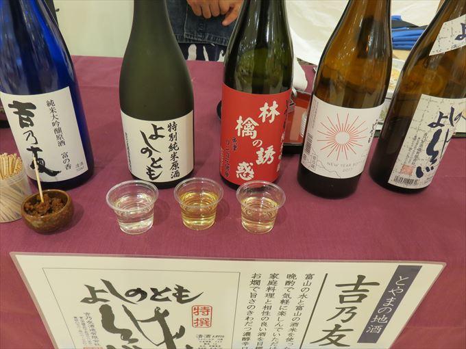 「純米酒ならよしのとも」純米酒だけを造る富山の吉乃友酒造のススメ