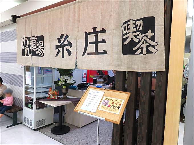 【糸庄アピタ富山店】本店との味の違いは?子供連れやお年寄りにもおすすめ