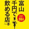 【富山千円で飲める店vol.5】1回使えば元取れる!1月2日~3月31日まで