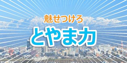 【富山のクイズ20問】魅せつけろ富山力!その栄光と影に潜むもの