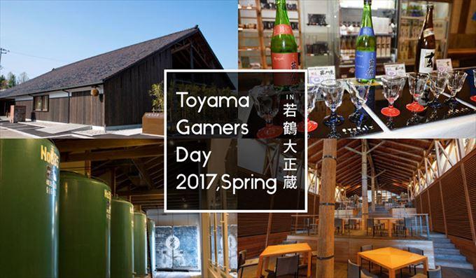 【富山eスポーツ】第2回対戦会イベント(4/29~4/30)はなんと若鶴酒造とのコラボ!!