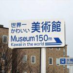 世界一かわいい美術館が富山市水橋に存在した!