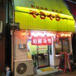 富山駅前の昔懐かしいお店で一杯ひっかけよう!お好み焼き・焼きそば やきやきー