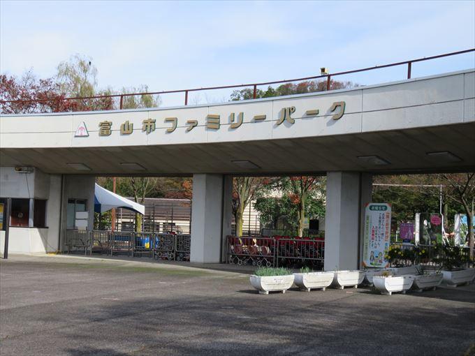 富山市ファミリーパークの入り口