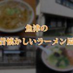 魚津の昔懐かしいラーメン食べ比べ!手打ちラーメンやまや・大衆食堂四十萬