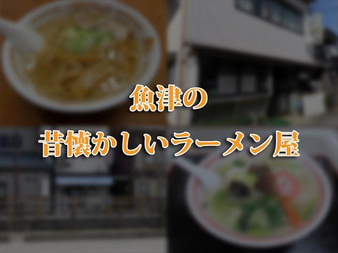 【手打ちラーメンやまや】魚津市の老舗ラーメン店をはしご【大衆食堂四十萬】