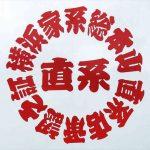 【ラーメンはじめ家】富山で抜群の人気!家系総本山 吉村家直系四天王の味を楽しもう