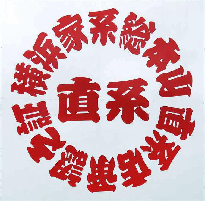 【家系総本山吉村家】横浜家系直系四天王 はじめ家の旨さに富山人脱帽!