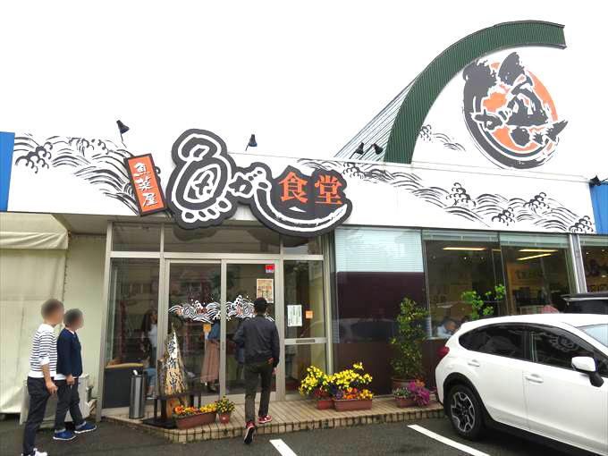 魚河岸食堂の店舗外観