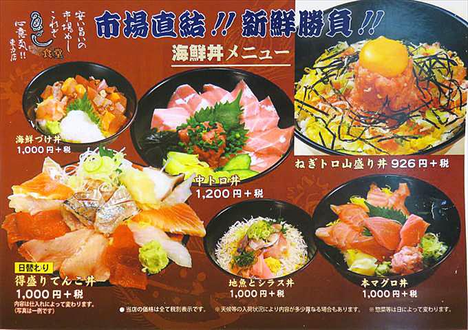 海鮮丼のメニュー