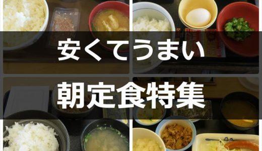 【朝定食食べ比べ】4大牛丼チェーン朝定食のバリエーションが凄い!