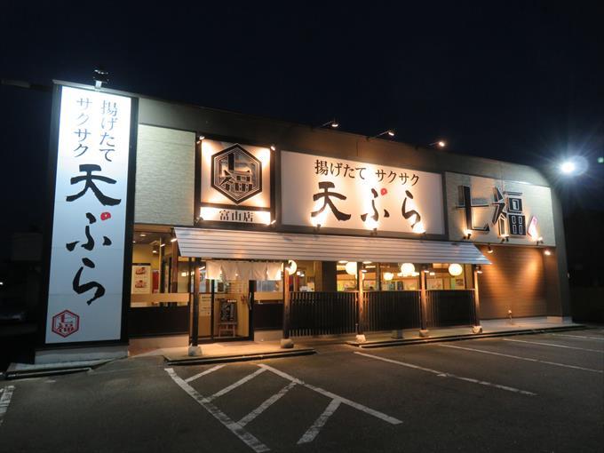 【特製天ぷら七福】揚げたて天ぷらがリーズナブルに楽しめるお店!いかの塩辛が無料食べ放題