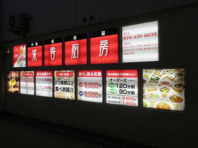 【菜香厨房】富山市桜木町で中華料理食べ飲み放題!男性3,500円女性3,000円